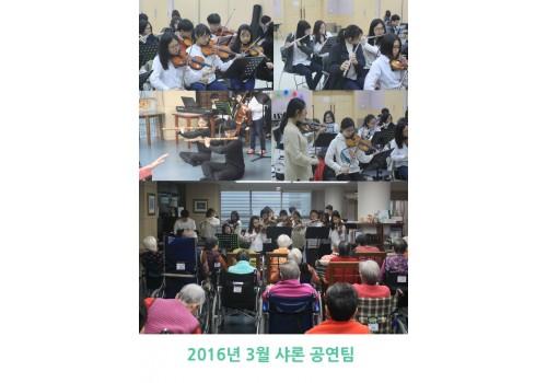 20160305_샤론공연봉사.jpg