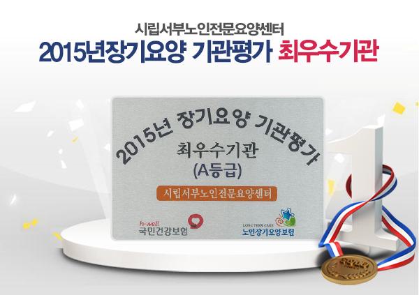 2015년 장기요양 기관평가 최우수기관