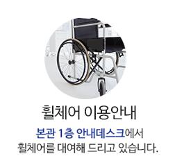 휠체어 이용안내